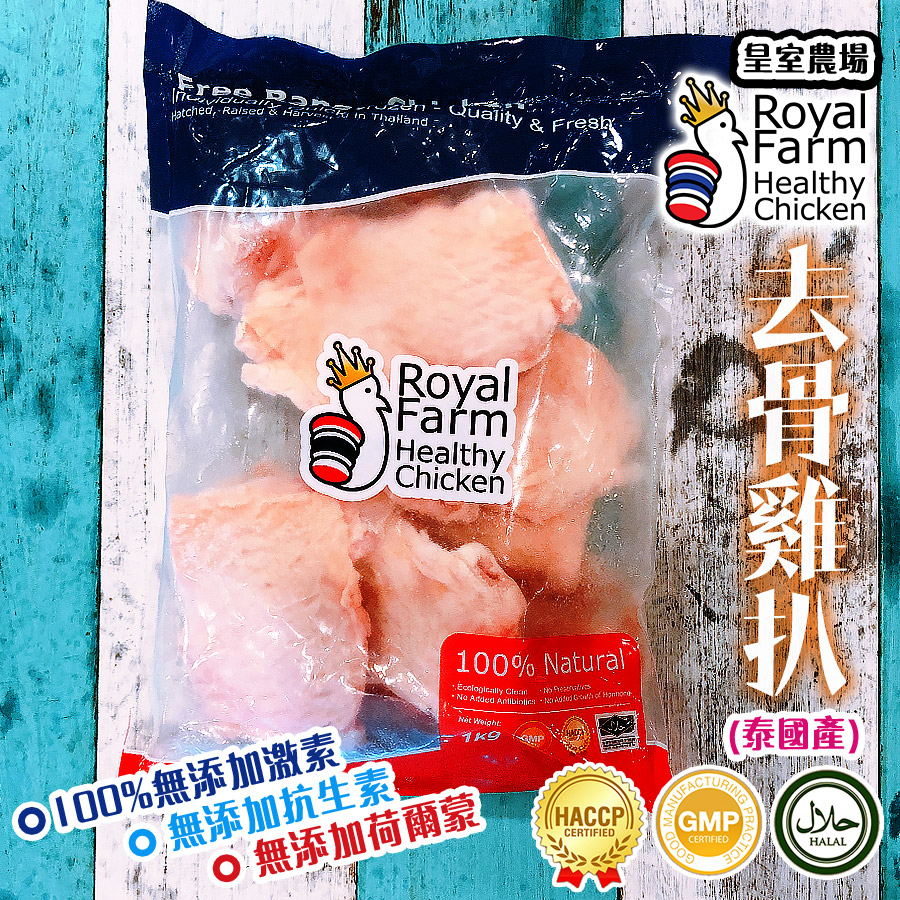 *DEC Offer* Chicken Thighs (Royal Farm)