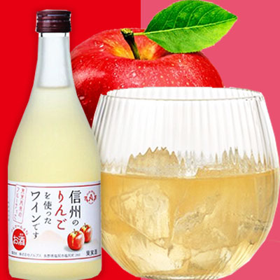 Shinshu Apple Wine