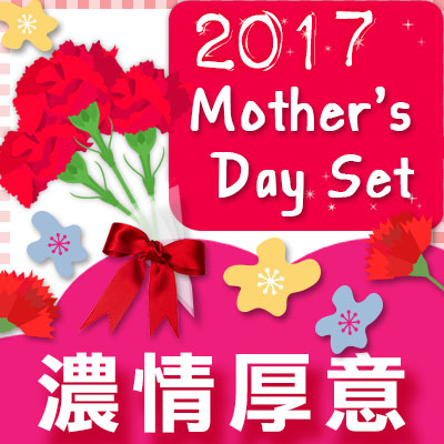 2017 Mother Day Set (Thanksgiving)