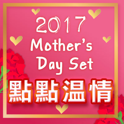 2017 Mother Day Set (Warmth) Set D
