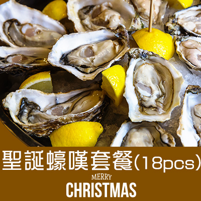 2020 Christmas Oyster Set A