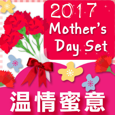 2017 Mother Day Set (Honey Heart) Set C